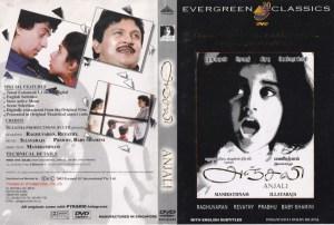 Anajali Tamil movie DVD www.macsendisk.com 1