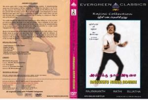 Anbukku Naan Adimai Tamil movie DVD www.macsendisk.com 1