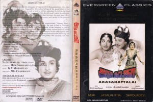 Arasakattalai Tamil movie DVD www.macsendisk.com 1