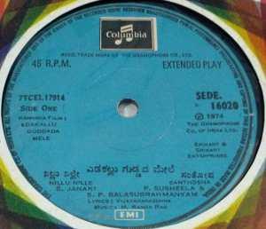 Edakallu Guddada Mela Kannada Film EP Vinyl Record by M Ranga Rao www.macsendisk.com 2