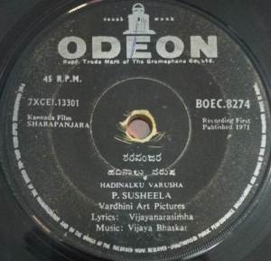 Sharapanjara Kannada Film EP vinyl Record by Vijayabhaskar 8274 www.macsendisk.com 2