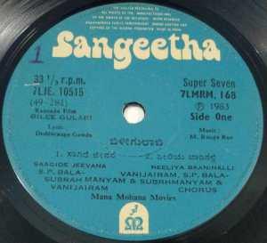 Bilee Gulabi Kannada Film EP Vinyl Record by M Ranga Rao www.macsendisk.com 2