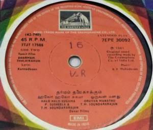 Dharmam Thalaikaakum Tamil Film EP Vinyl Record by K V Mahadevan www.macsendisk.com 2