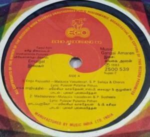 Imaigal Tamil Film EP Vinyl Record by Gangai Ameran www.macsendisk.com 2