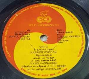 Irandu Manam Tamil Film EP Vinyl Record by Gangai Ameran www.macsendisk.com 2