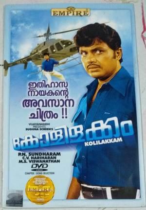 Kolilakkam Malayalam movie DVD www.macsendisk.com 1