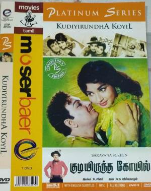 Kudiyiruntha Koil Tamil movie DVD www.macsendisk.com 21