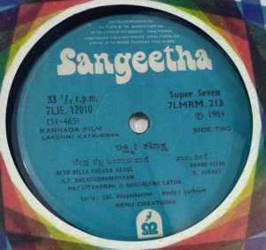 Lakshmi Kataksha Kannada Film EP Vinyl Record by Sathyam www.macsendisk.com 1