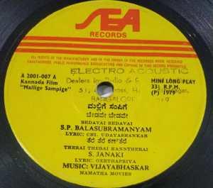 Mallige Sampige Kannada Film EP Vinyl Record by Vijayabhaskar www.macsendisk.com 1