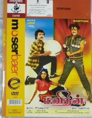 Manithan Tamil movie DVD www.macsendisk.com 1