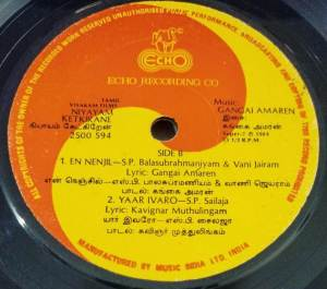 Niyayan Ketkiren Tamil Film EP Vinyl Record by Gangai Ameran www.macsendisk.com 1