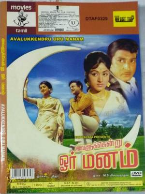 Oor Manam Tamil movie DVD www.macsendisk.com 1