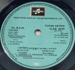 Pannai Purathu Paandavargal Tamil Film EP Vinyl Record by Gangai Ameran www.macsendisk.com 2