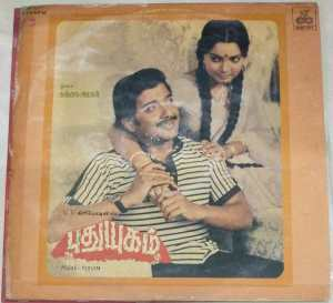 Pudhuyugam Tamil Film LP VInyl Record by Sankar Ganesh www.macsendisk.com 1