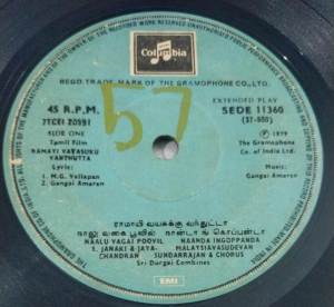 Ramayi Vayasukku Vanthutta Tamil Film EP Vinyl Record by Gangai Ameran www.macsendisk.com 2