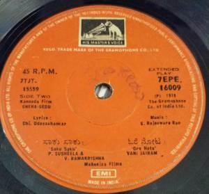 Sneha Sedu Kannada film EP Vinyl Record by S Rajeswara Rao www.macsendisk.com 1