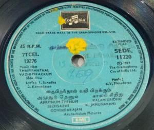 Thai Piranthal Vazhi Pirakkum Tamil Film EP Vinyl Record by K V Mahadevan www.macsendisk.com 1