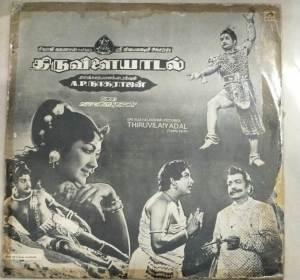 Thiruvilayadal Tamil Film LP Vinyl Record by K V Mahadevan www.macsendisk.com 1