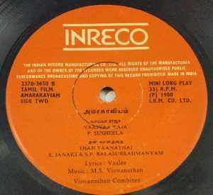 Amarakaviyam Tamil Film EP Vinyl Record by M S Viswanathan www.macsendisk.com 2