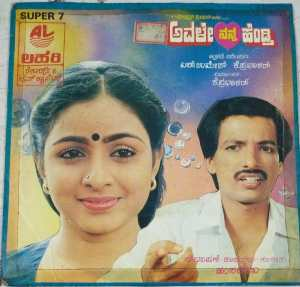 Avale Nanna Hendhi Kannada Film EP Vinyl Record www.macsendisk.com 2