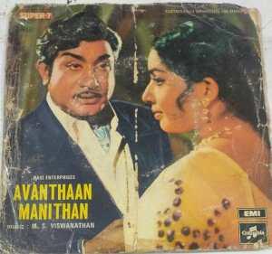 Avanthan Manithan Tamil Film EP Vinyl Record by M S Viswanathan www.macsendisk.com 2