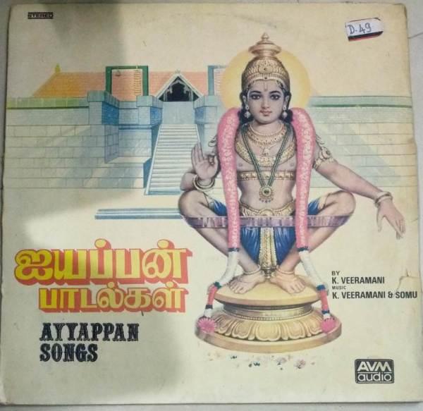 Ayyappan Hindu Devotional Tamil Film LP Vinyl Record by K Veeramani www.macsendisk.com 1