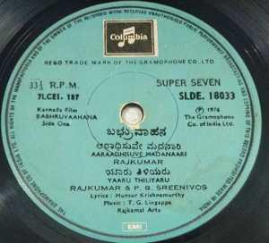 Babhravaahanna Kannada Film EP Vinyl Record by T G Lingappa 18033 www.macsendisk.com 2