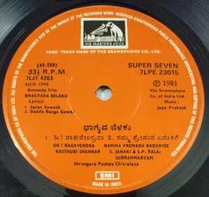 Bhagyada Belaku Kannada Film EP Vinyl Record 23015 www.macsendisk.com 2