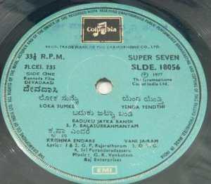 Devadasi Kannada Film EP Vinyl Record by G K Venkatesh 18056 www.macsendisk.com 2