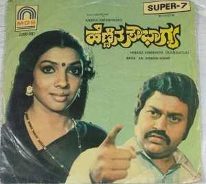 Hennina Sowbhagya Kannada Film EP Vinyl Record by Upendrakumar www.macsendisk.com 2