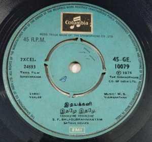 Idhayakkani Tamil Film EP Vinyl Record by M S Viswanathan www.macsendisk.com 1