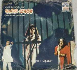 Indhina Bharatha Kannada Film EP Vinyl Record www.macsendisk.com 1