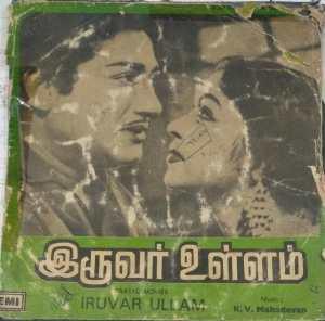 Iruvar Ullam Tamil Film EP Vinyl Record by K V Mahadevan www.macsendisk.com 1