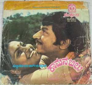 Kaamana Billu Kannada Film EP Vinyl Record by Upendrakumar www.macsendisk.com 2