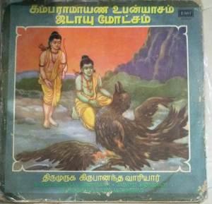 Kambaramayana Upanayasam Hindu Devotional Tamil Film LP Vinyl Record by Thirumuga Kripanandavariar www.macsendisk.com 2