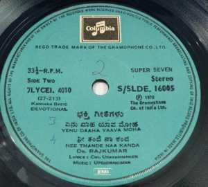 Kannada Basic Devotional EP Vinyl Record by Dr Rajkumar -Rajan Nagendra 16005 www.macsendisk.com 2