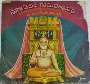 Kannada Basic Devotional EP Vinyl Record by Dr Rajkumar www.macsendisk.com 3