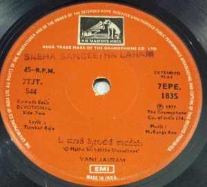 Kannada Basic Devotional EP Vinyl Record by M Ranga Rao 1835 www.macsendisk.com 1