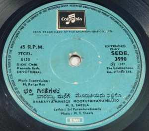 Kannada Basic Devotional EP Vinyl Record by M Ranga Rao 3990 www.macsendisk.com 2