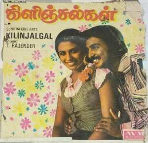 Kilinjalgal Tamil Film EP Vinyl Record by T Rajendar www.macsendisk.com1