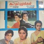 Kootup Puzhukkal Tamil Film LP Vinyl Record by M S Viswanathan www.macsendisk.com 2