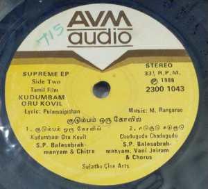 Kudumbam Oru Kovil Tamil Film EP Vinyl Record by M Ranga Rao www.macsendisk.com 2
