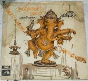 Marathi Devotional EP Vinyl Record www.macsendisk.com 1