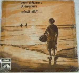 Marathi Folk songs EP Vinyl Record www.macsendisk.com 1