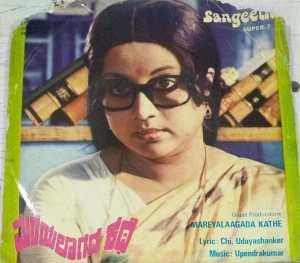 Mareyalaagada Kathe Kannada Film EP Vinyl Record by Upendrakumar www.macsendisk.com 2