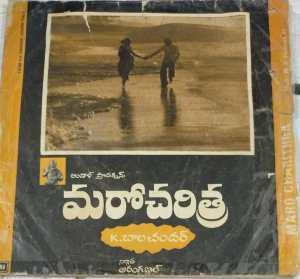 Maro Charithra Telugu Film EP Vinyl Record by M S Viswanathan www.macsendisk.com 2
