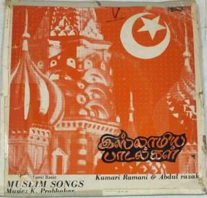 Muslim Devotional EP Vinyl Record www.macsendisk.com 1