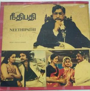 Neethipathi Tamil Film LP Vinyl Record by Shankar Ganesh www.macsendisk.com 1