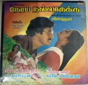 Neram Nallarukku Tamil Film LP Vinyl Record by M S Viswanathan www.macsendisk.com 1