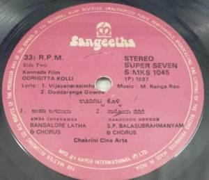 Oorigitta Kolli Kannada Film EP Vinyl Record by M Ranga Rao 1045 www.macsendisk.com 2